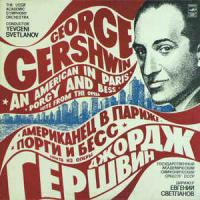 George Gershwin/Yevgeni Svetlanov ‎– An American In Paris. Porgy And Bess, Suite From The Opera